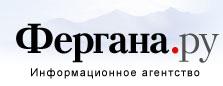 Фергана.Ру - Центральноазиатский гуманитарно-информационный центр на русском языке